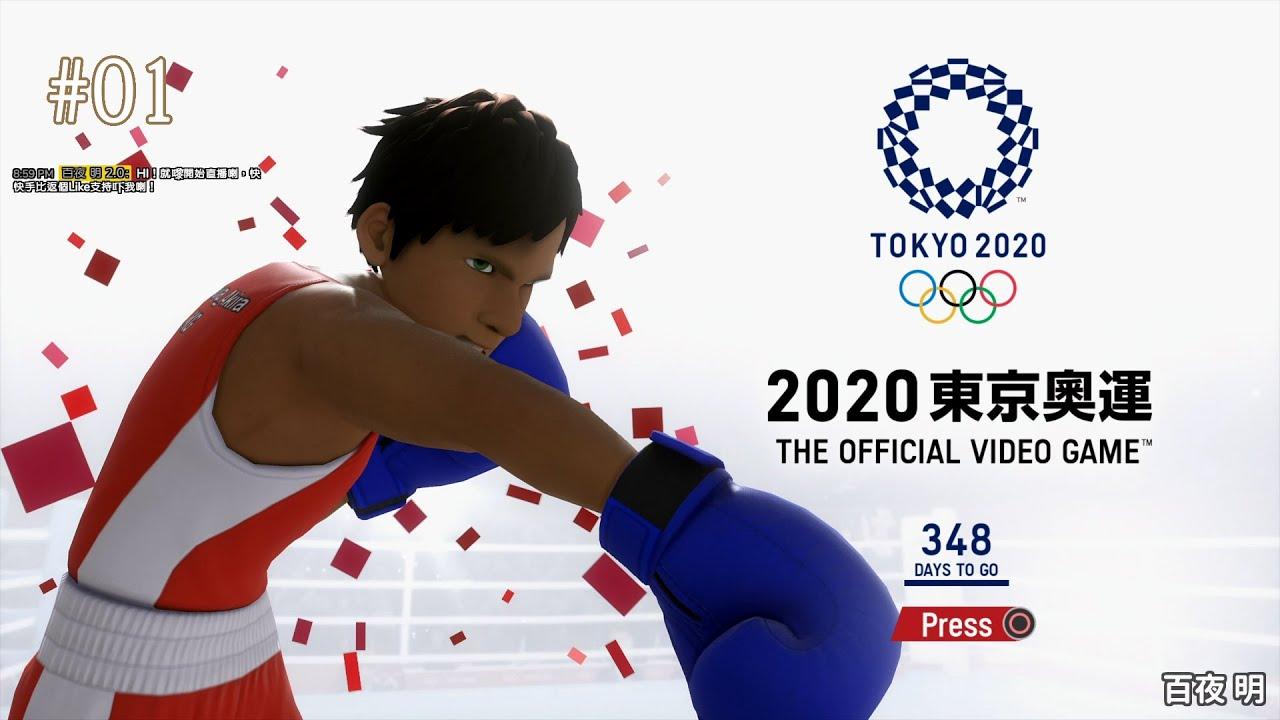《2020東京奧運 The Official Video Game》今日做運動 [直播重溫] 2019-08-11 #01 (重新上載) - YouTube