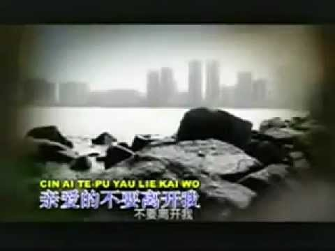 Cin Ai Te Pu Yau Li Kai Wo - Liu Cia Liang