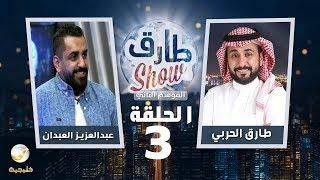 برنامج طارق شو الموسم الثاني الحلقة 3 - ضيف الحلقة عبدالعزيز العبدان
