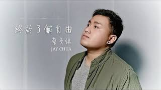 《終於了解自由》Eric周興哲 - JAY CHUA Cover 蔡戔倡 / 蔡尖倡(歌詞版 Lyric Video)