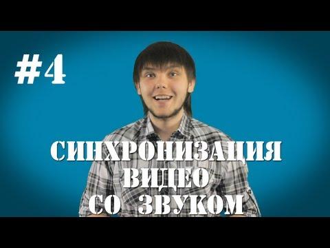 Студиечка #4 Синхронизация звука с видео