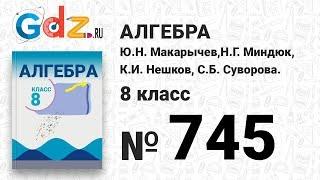 № 745- Алгебра 8 класс Макарычев