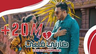 Zakaria Ghafouli - DARNI GALBI (EXCLUSIVE) | (زكرياء الغفولي - ضارني قلبي (حصرياً