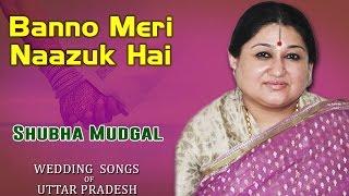 Banno Meri Naazuk Hai | Shubha Mudgal (Album: Wedding Songs Of Uttar Pradhesh)