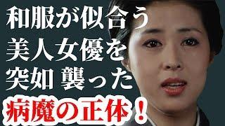 叶和貴子さんの闘病の半生に涙が止まらない!【あの人の今現在】【動画ぷらす】