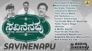 """Savinenapu""Sad Collection Of Rajkumar,Ambareesh,Vishnuvardhan | All Time Great Songs of Legends"