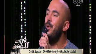 """شاهد- محمود العسيلي يغني """" فرحة """" مع لميس الحديدي"""