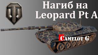 Крутой нагиб на Leopard Prototyp A обзор видео гайд Camelot G.Карта Студзанки.