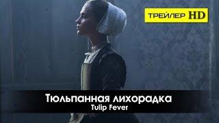 Тюльпанная лихорадка — Русский трейлер #2 2017