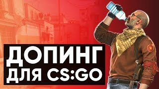 CS:GO Twitch Катка | ДОПИНГ ДЛЯ CS:GO #36
