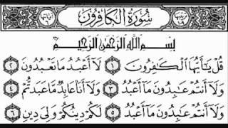 Repeat youtube video 10 surah Terakhir Al-Qur'an - Last 10 Surahs (Mishary Rashid al-Afasy)