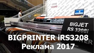 Bigprinter iRS3208 - Реклама 2017