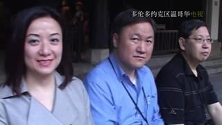 Yuhuanggong, 四川重慶禹王宮, 2008