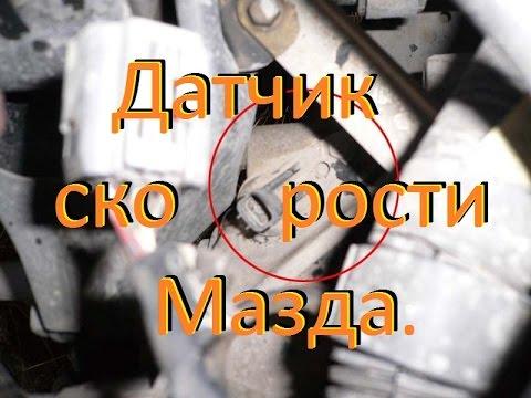Расположение датчика скорости, Мазда Демио 1999 гв 2000 гв.speed sensor Mazda Demio