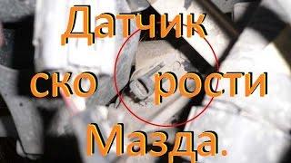 Расположение датчика скорости, Мазда Демио 1999 гв-2000 гв.speed sensor Mazda Demio