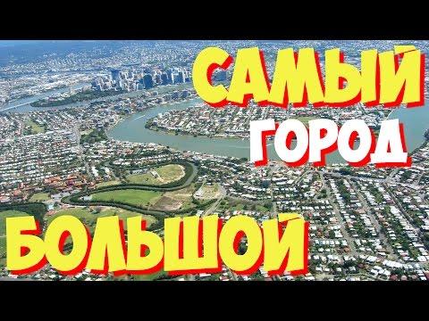Самый большой город в мире | Самый большой в мире город