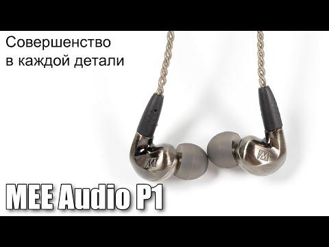 Обзор MEE Audio Pinnacle P1
