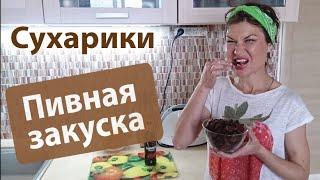 Как сделать Сухарики, гренки к пиву ☻ Рецепт закуски к пиву своими руками ☭