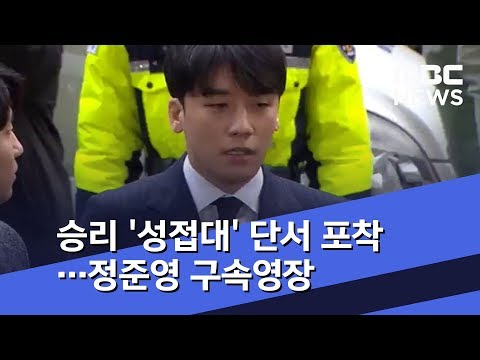 승리 '성접대' 단서 포착…정준영 구속영장 (2019.03.19/뉴스투데이/MBC)