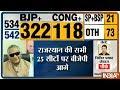 2019 vidhan sabha election results - 11 часов
