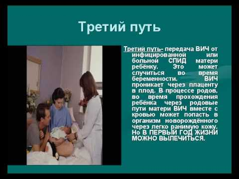 Презентация на тему ВИЧ инфекция