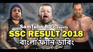 SSC Result 2018 | Funny News | SSC Result Special  | Bangla Funny Dubbing 2018  | SamTube BD