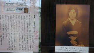 楫取素彦・美和子 御夫妻が30年間 余生を過ごされた防府市に御夫妻の...
