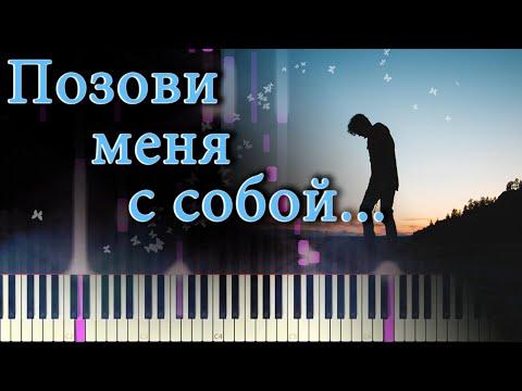 ПОЗОВИ МЕНЯ С СОБОЙ - Лучшее Исполнение на Пианино 2020!!! (Piano Cover)