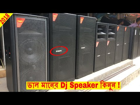 Biggest Dj Speaker Market In Bd 🔊 Wholesale Dj Speaker Market 🔥 Dhaka 2018
