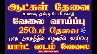 வேலை ரெடி | JOB | WANTED | BUSINESS | FACE MASK | ONLINE TRADE | PART TIME | E PAPER | MOBILE TRADE
