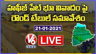 Hafeezpet Land Issue: Telangana Bhuparirakshna Samithi LIVE | V6 News
