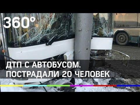 Авария с автобусом в Саратове. Пострадали 20 человек.
