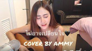 ไม่อาจเปลี่ยนใจ - เจมส์ เรืองศักดิ์ [Cover by Ammy]