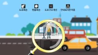 안전신고포털 홍보동영상
