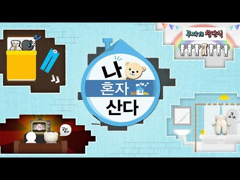 MBC to air the women's curling semifinal match instead of 'I Live Alone' this week