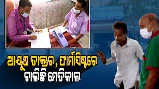 Special Story | Jajpur | Binjharpur Primary Health Centre Reels Under Staff Shortage