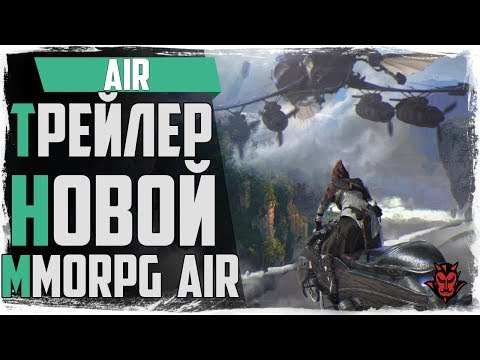 Ascent: Infinite Realm. Трейлер игры Air. Новая MMORPG 2018