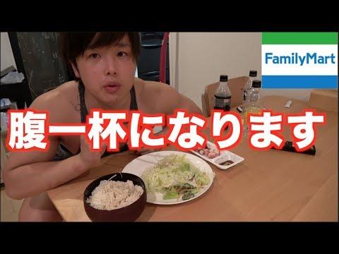 夜飯をこれにするだけで脂肪がどんどん落ちるコンビニ料理飯がこれ!!