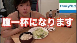 夜飯をこれにするだけで脂肪がどんどん落ちるコンビニ料理飯がこれ!! thumbnail