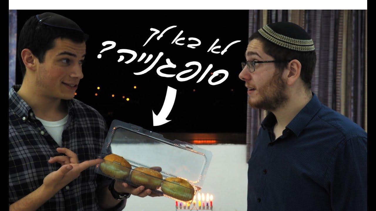 סופגניות זירו- שמואל אלמליח