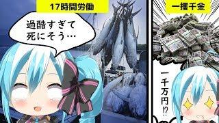 【過酷】マグロ漁船の実態…死と隣り合わせの職場【アニメ】