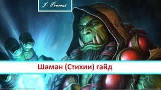 World of Warcraft легион - Шаман (Стихии) гайд