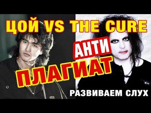 анти-ПЛАГИАТ   Цой VS The Cure   Развиваем слух. ч. 1