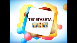 Телегазета, ТРК Волна-плюс, г. Печора, ТНТ, 17.10.18