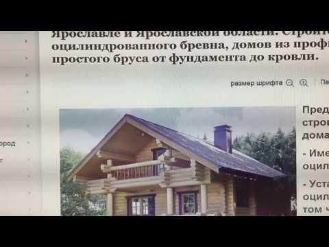 Деревенное домостроение в Вологде и Ярославле