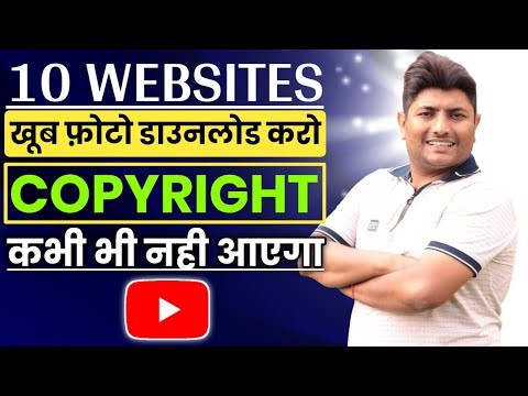 Top 10 Websites for Copyright Free Images 2020 | How to Download Copyright Free Images for YouTube