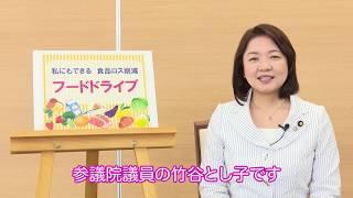 私にもできる食品ロス削減☆フードドライブ編