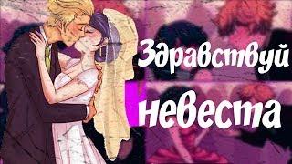 Леди Баг и Супер Кот клип//Здравствуй невеста!
