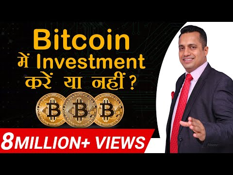BITCOIN में INVESTMENT करें या नहीं I Complete Analysis I Dr