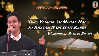 🎶 TERA VACHAN ZINDAGI HAI LYRICS 🎶 By:- Satnam Bhatti | New Masih Song 2020 | Yeshua Rabbi |